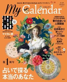 マイカレンダー2020 春号 表紙.jpg